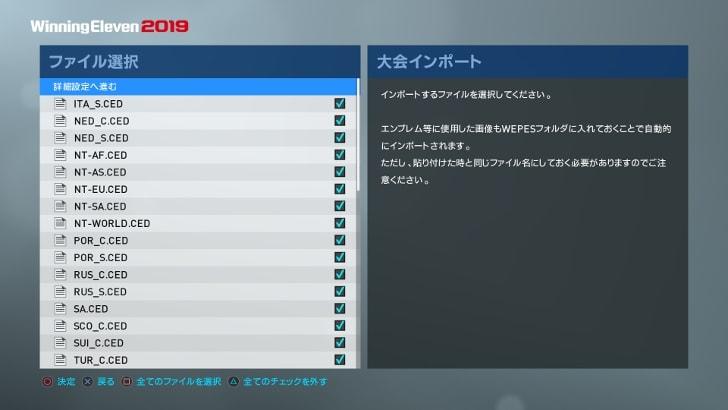 【ウイイレ2019】インポート神データ「大会カテゴリー」|英語表記Ver.