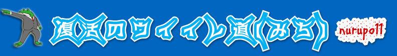 復活のウイイレ道(みち)|ウイニングイレブン エディット攻略