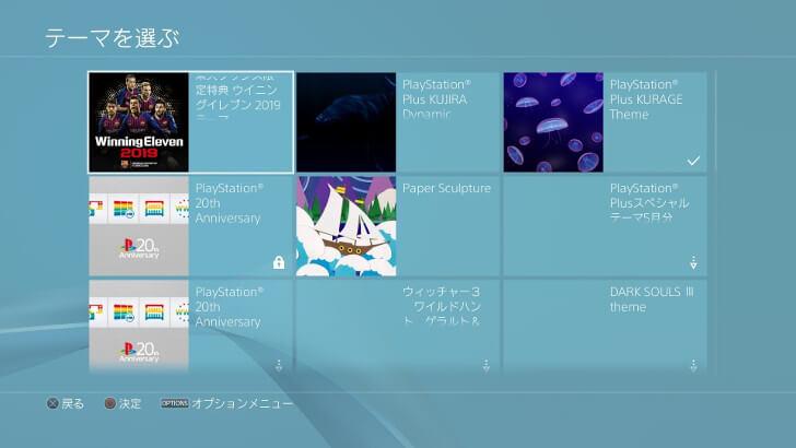 【ウイイレ2019】オリジナルデザインPS4カスタムテーマはこんな感じ