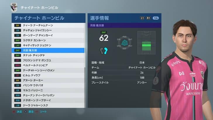 【ウイイレ2019】データパック2.0/Patch 1.02.00でココが変わった!
