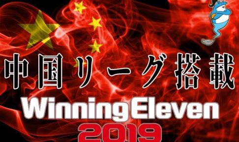 【ウイイレ2019】10.25中国スーパーリーグを含むデータパック2.0配信