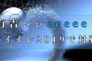 【有吉ぃぃeeeee】2/17(日)はウイニングイレブン2019で対戦