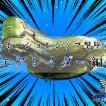 【地球防衛軍5】エアレイダーでテレポーションシップを撃墜する方法