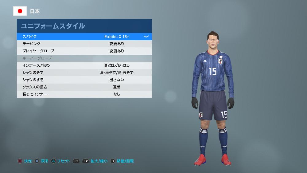 【ウイイレ2019】橋本拳人のモンタージュ&能力|日本代表、FC東京