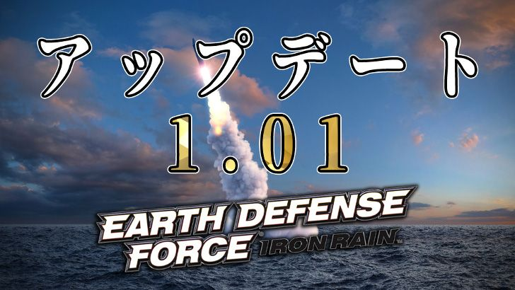 【EDF IR】アイアンレインのアップデート1.01