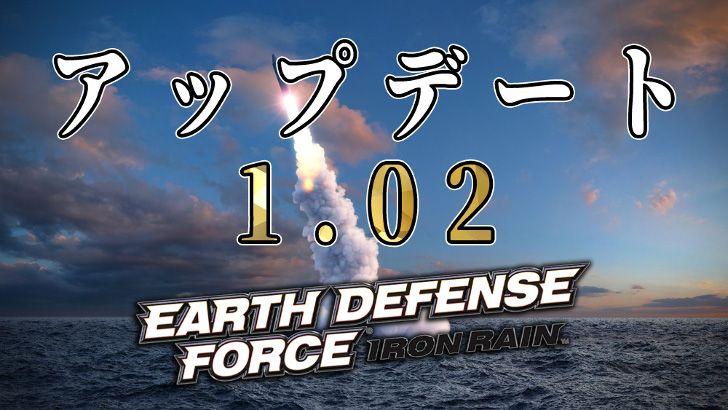 【EDF IR】アイアンレインのアップデート1.02