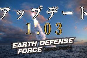 【EDF IR】アイアンレインのアップデート1.03