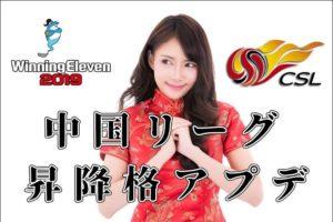 【ウイイレ2019】中国リーグの昇降格アップデート|4月4日(木)