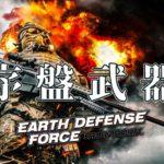 【EDF IR】大型~大群まで撃破できるクセが強い序盤武器のオススメ