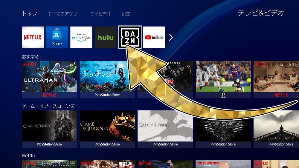 【ダゾーン】PS4でサッカー観戦する方法、ADSLでも視聴は可能?