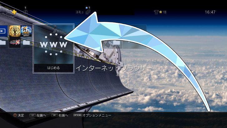 PS4のホーム画面からインターネットブラウザーを起動