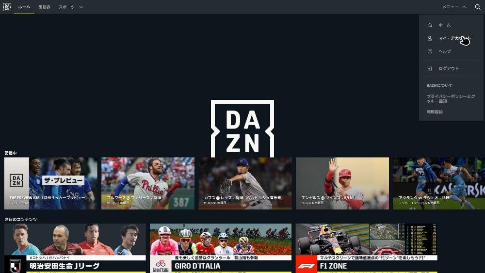 画面、右上のメニュー画面をクリック