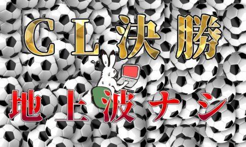 【CL】UEFAチャンピオンズリーグ決勝は地上波放送ナシ!視聴はダ・ゾーン1択