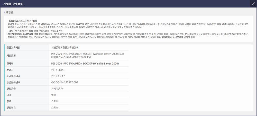 【ウイイレ2020】韓国のゲーム物管理委員会「GRAC」にその名が浮上 レーティングはA