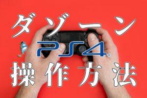 【dazn/ダゾーン】PS4のコントローラーによる操作方法
