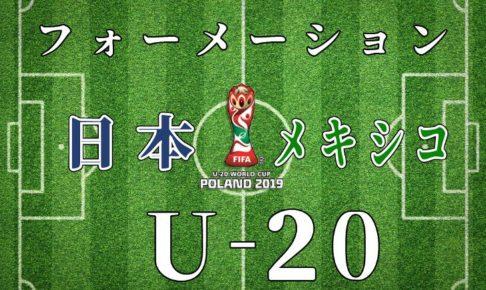 【U-20】サッカー日本代表、メキシコ戦のフォーメーション