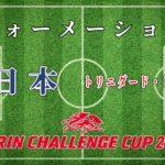 【サッカー】日本代表のフォーメーション、対トリニダード・トバゴ戦|2019年6月5日