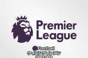 【ウイイレ2020】イングランドリーグのリネーム|プレミア、2部