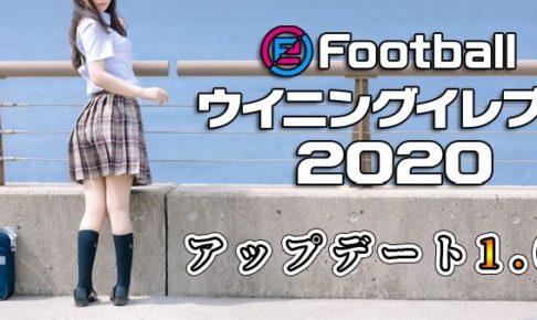 【ウイイレ2020】アップデート情報が解禁|9/12予定
