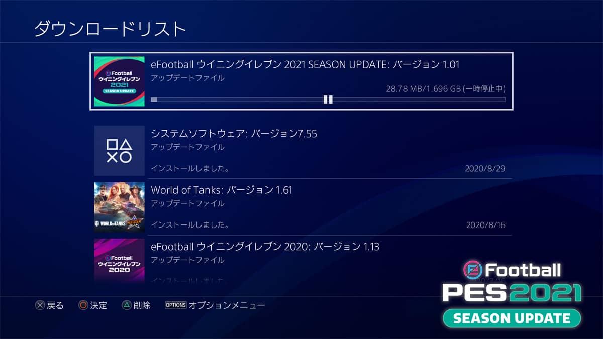 【ウイイレ2021】アップデートファイル配信 [DP 1.00/Patch 1.01.00]