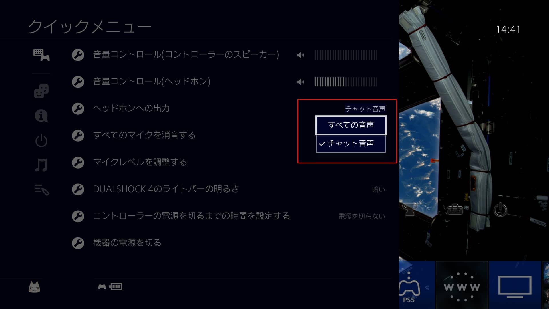 【PS4】AirPodsProで完全コードレス化してウイイレを楽しむ方法
