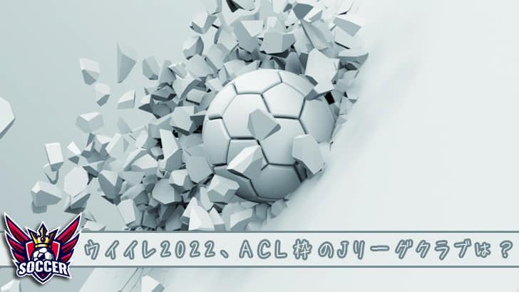 【ウイイレ2022】ACLモードのJリーグ勢、セレッソ大阪も収録の可能性アリ?