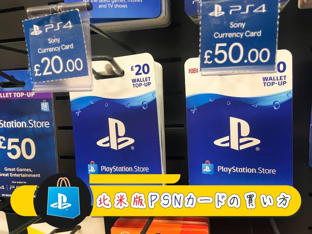 【PS4】北米版PSNカードをpcgamesupply.comで購入、秒でチャージ課金する方法