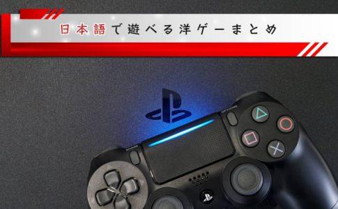【PS4】北米版だけど日本語化に対応してるゲームまとめ
