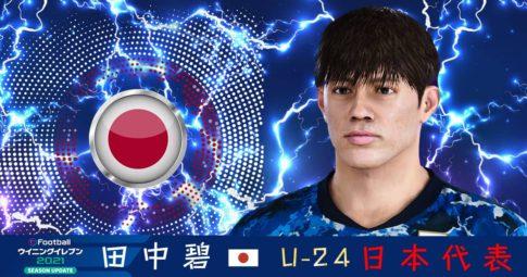 【ウイイレ2021】田中碧のモンタージュ&能力|U-24東京五輪世代